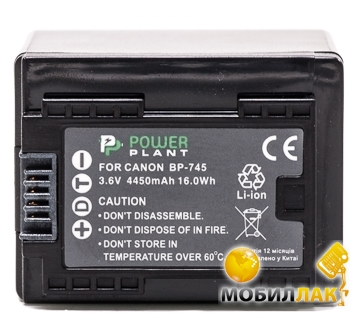 PowerPlant Canon BP-745 Chip MobilLuck.com.ua 481.000