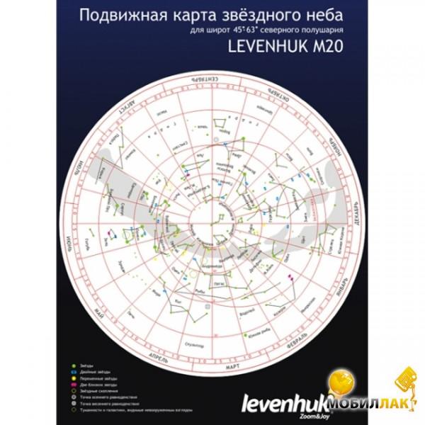 Levenhuk M20 MobilLuck.com.ua 110.000