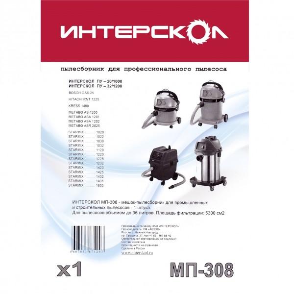 Мешок-пылесборник синтетический Интерскол для ПУ-45 / +1400 (413379318)