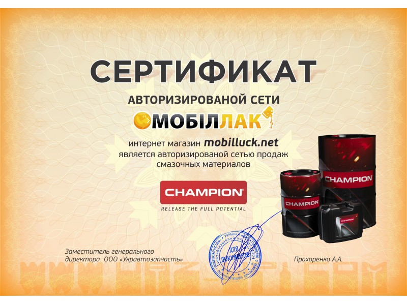 Масло для 2-х тактных двигателей Champion Synth 2T 1л