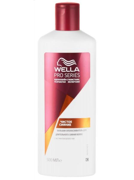 Wella Бальзам-ополаскиватель для блеска Pro Series Shine 500 мл Wella