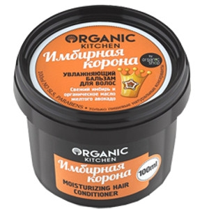 Organic Shop Имбирная корона 100 мл (4680007214295) Organic Shop