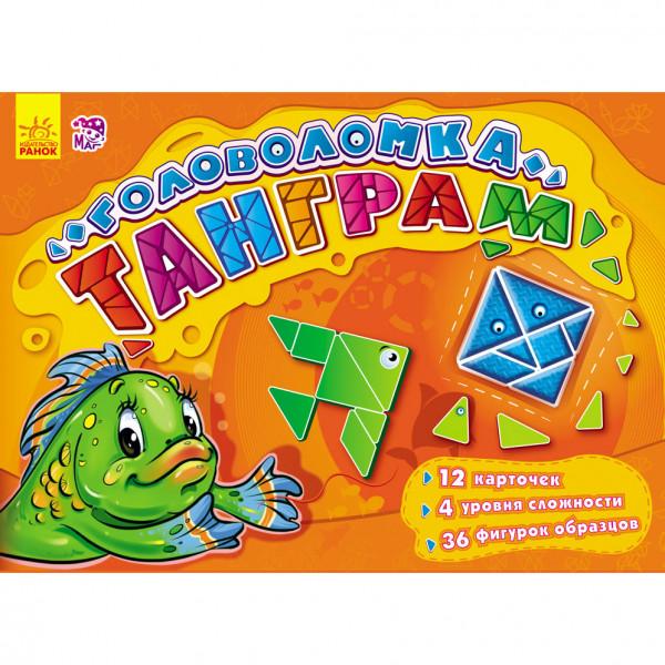 Ранок Танграм (рус.) (А529001Р) Ранок