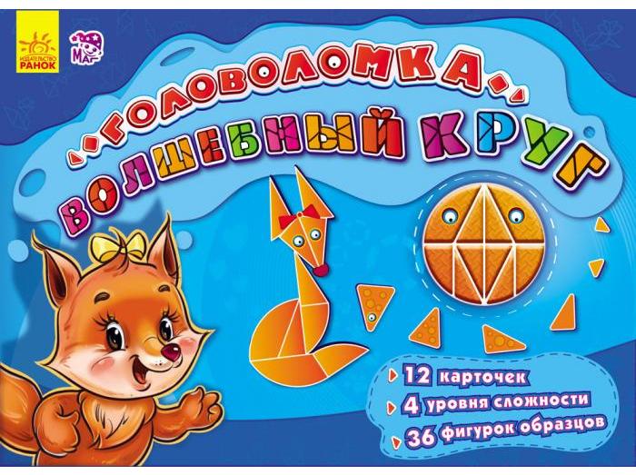 Ранок Волшебный круг (рус.) (А529007Р) Ранок