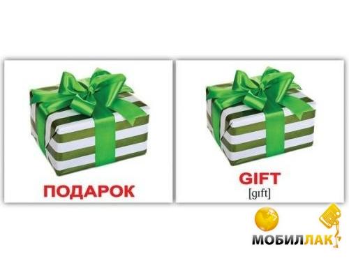 Подарок по английскому перевод
