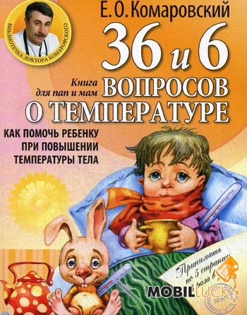 Noname 36и6 вопросов о температуре MobilLuck.com.ua 44.000