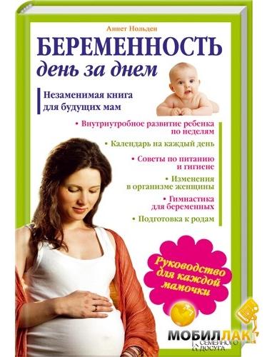 Какую книгу выбрать для беременных 46