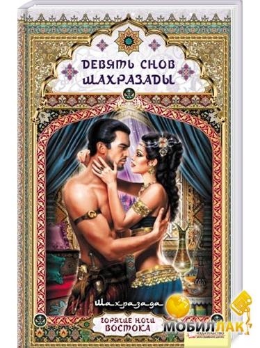 эротические романы для электронных книг-кт2
