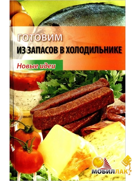 Noname Готовим из запасов в холодильнике MobilLuck.com.ua 10.000