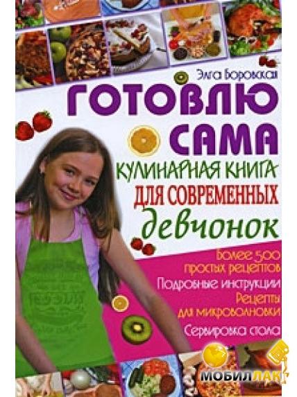 Noname Готовлю сама. Кулинарная книга для современных девчонок MobilLuck.com.ua 29.000