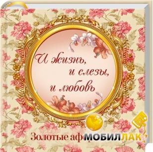 Noname И жизнь, и слезы, и любовь. Золотые афоризмы MobilLuck.com.ua 100.000