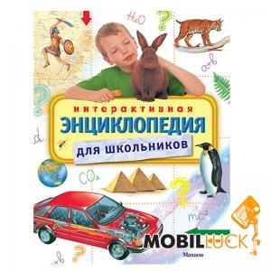 Noname Интерактивная энциклопедия для школьников MobilLuck.com.ua 94.000