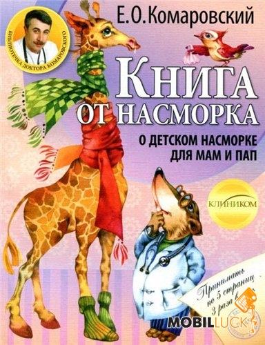 Noname Книга от насморка О детском насморке для мам и пап MobilLuck.com.ua 43.000