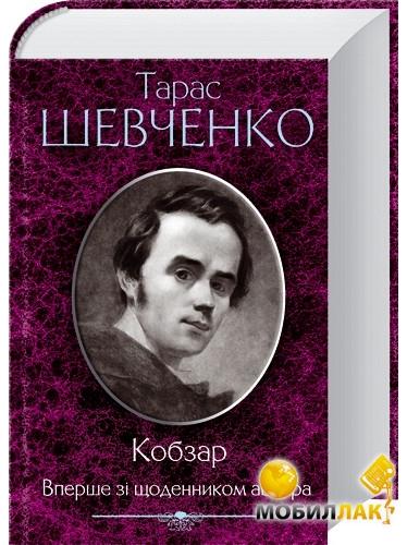 Noname Кобзар. Вперше зі щоденником автора MobilLuck.com.ua 52.000