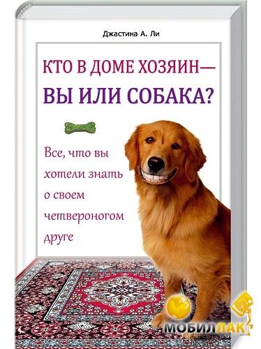 Noname Кто в доме хозяин - вы или собака? Все, что вы хотели знать о своем четвероногом друге MobilLuck.com.ua 45.000