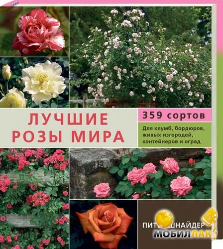 Наташа книга розы в саду и в доме