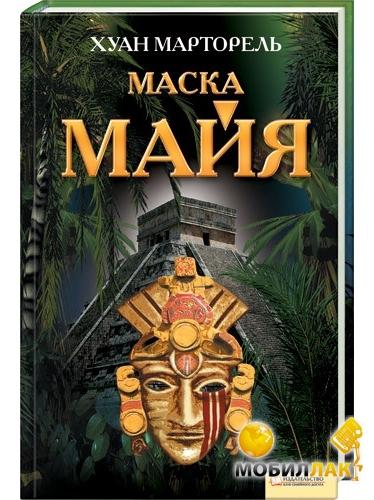 Noname Маска майя MobilLuck.com.ua 38.000