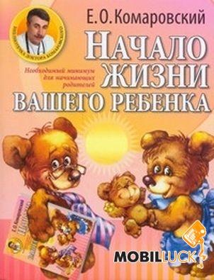 Noname Начало жизни вашего ребенка MobilLuck.com.ua 71.000