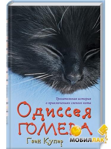 Noname Одиссея Гомера MobilLuck.com.ua 36.000