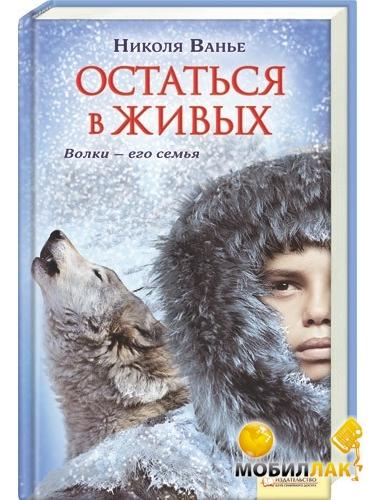 Noname Остаться в живых MobilLuck.com.ua 42.000
