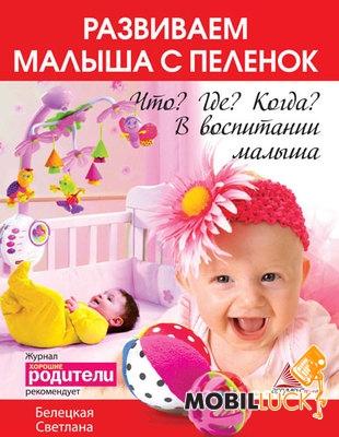 Noname Развиваем малыша с пеленок Что? Где? Когда? В воспитании малыша MobilLuck.com.ua 96.000
