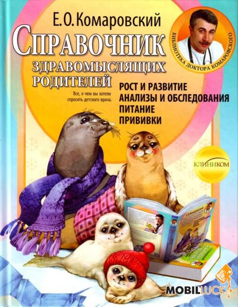 Noname Справочник здравомыслящих родителей MobilLuck.com.ua 73.000