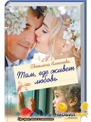 Noname Там, где живет любовь MobilLuck.com.ua 43.000