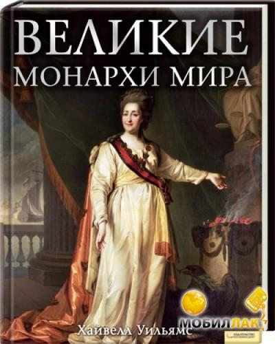 Левицкий Д.Г. Императрица Екатерина II Алексеевна. АК0011878.