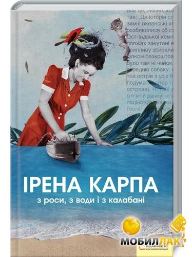 Noname З роси, з води і з калабані MobilLuck.com.ua 39.000