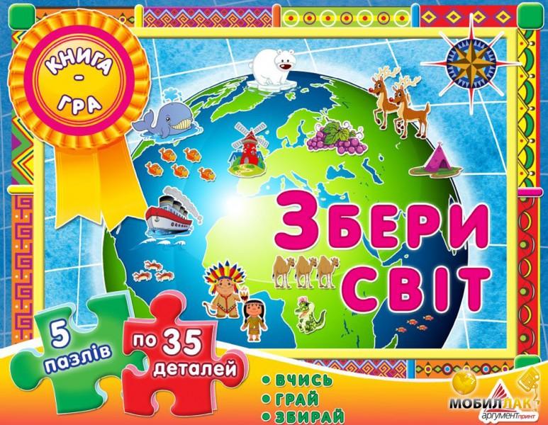 Noname Збери свiт Книга-гра MobilLuck.com.ua 34.000