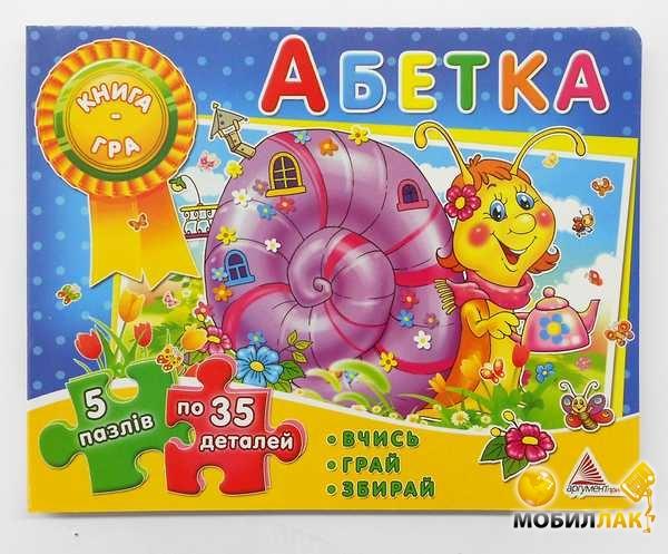 Noname Абетка Книга-гра MobilLuck.com.ua 54.000