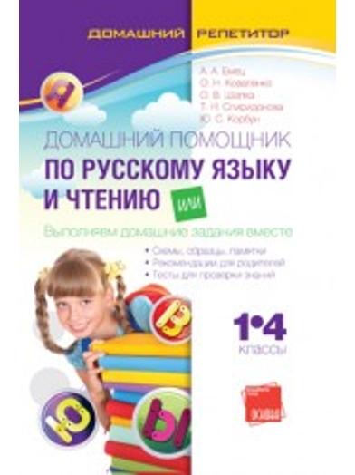 Підручник Літературне читання 4 клас Савченко 2015