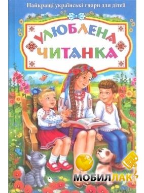 Noname Улюблена читанка. Найкращі українські твори для дітей MobilLuck.com.ua 44.000