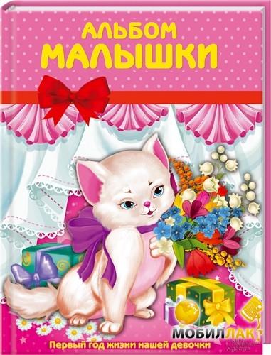 Noname Альбом малышки MobilLuck.com.ua 60.000