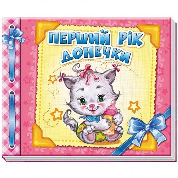 Ранок Альбом для новорожденных Первый год доченьки А230003У укр Ранок
