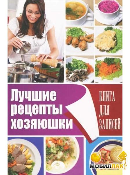Noname Лучшие рецепты хозяюшки. Книга для записей MobilLuck.com.ua 38.000