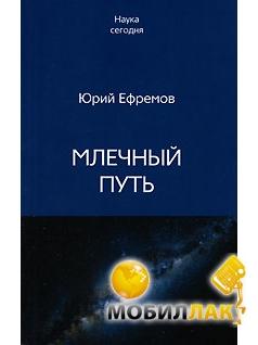 Noname Млечный путь MobilLuck.com.ua 84.000