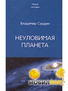 Noname Неуловимая планета MobilLuck.com.ua 84.000