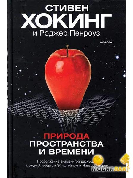Noname Природа пространства и времени MobilLuck.com.ua 343.000