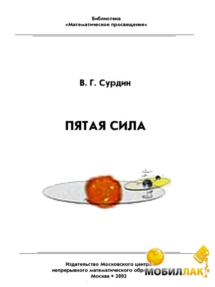 Noname Пятая сила MobilLuck.com.ua 84.000