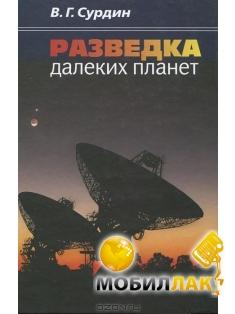 Noname Разведка далеких планет MobilLuck.com.ua 307.000