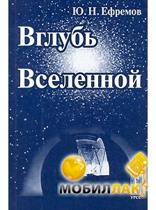 Noname Вглубь Вселенной MobilLuck.com.ua 140.000