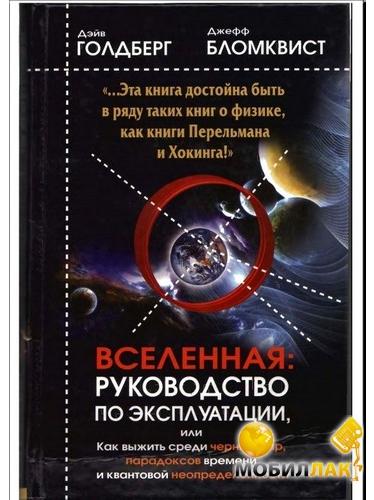 Noname Вселенная: руководство по эксплуатации MobilLuck.com.ua 126.000