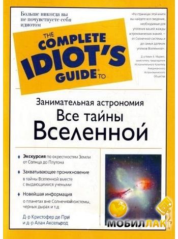 Noname Занимательная астрономия. Все тайны MobilLuck.com.ua 105.000