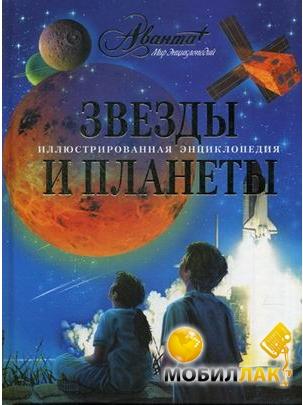 Noname Звезды и планеты MobilLuck.com.ua 126.000
