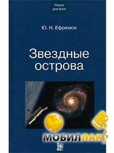 Noname Звездные острова MobilLuck.com.ua 140.000