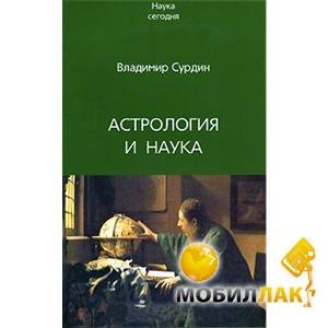 Noname Астрология и наука MobilLuck.com.ua 84.000