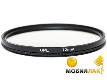 PowerPlant CPL 72 мм MobilLuck.com.ua 176.000