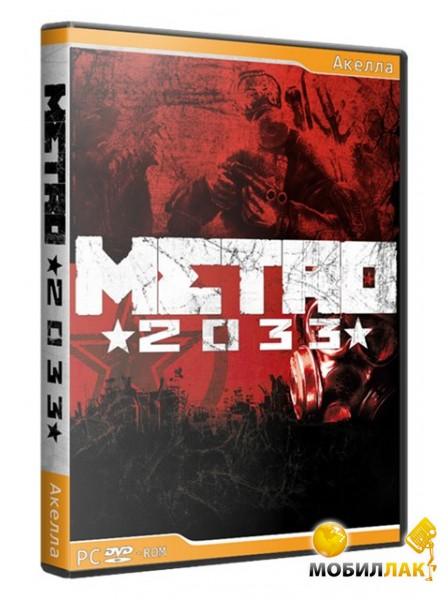 Метро 2033 / Metro 2033 (Акелла) (RUS). 4. 0. Мои файлы.