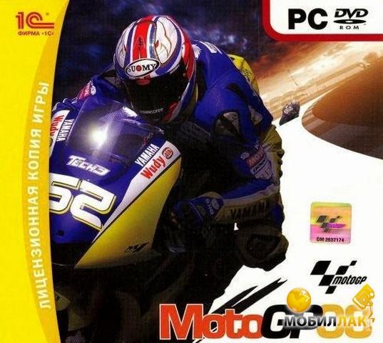 Скачать бесплатно MotoGP 08 (2008/RUS). скачать софт программы. e book read
